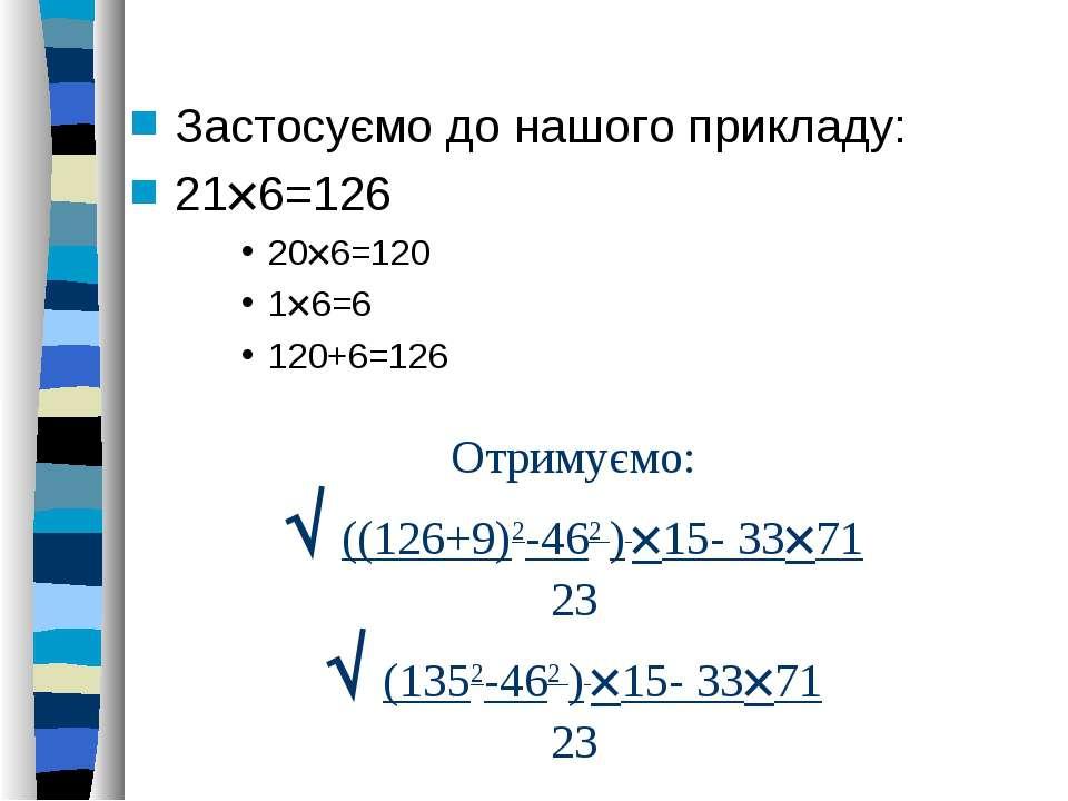 Отримуємо: ((126+9)2-462 ) 15- 33 71 23 (1352-462 ) 15- 33 71 23 Застосуємо д...