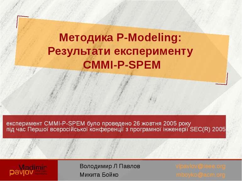 Методика P-Modeling: Результати експерименту CMMI-P-SPEM експеримент CMMI-P-S...