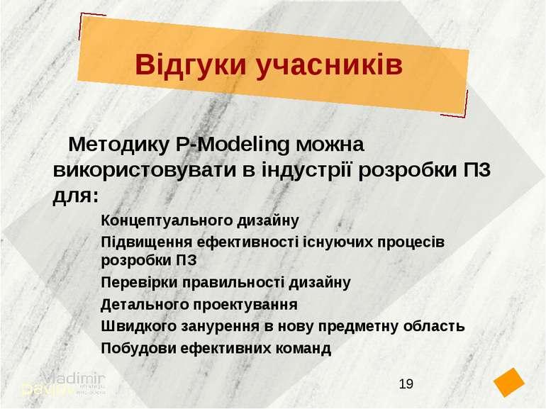 Відгуки учасників Методику P-Modeling можна використовувати в індустрії розро...