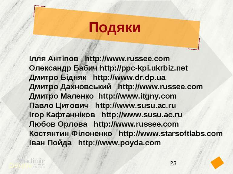 Подяки Ілля Антіпов http://www.russee.com Олександр Бабич http://ppc-kpi.ukrb...