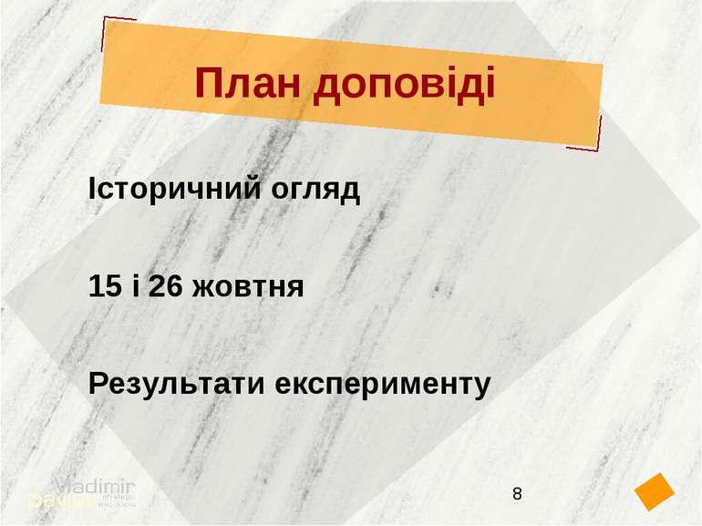 План доповіді Історичний огляд 15 і 26 жовтня Результати експерименту
