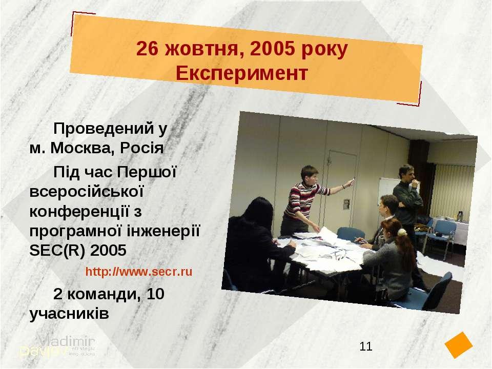 26 жовтня, 2005 року Експеримент Проведений у м. Москва, Росія Під час Першої...