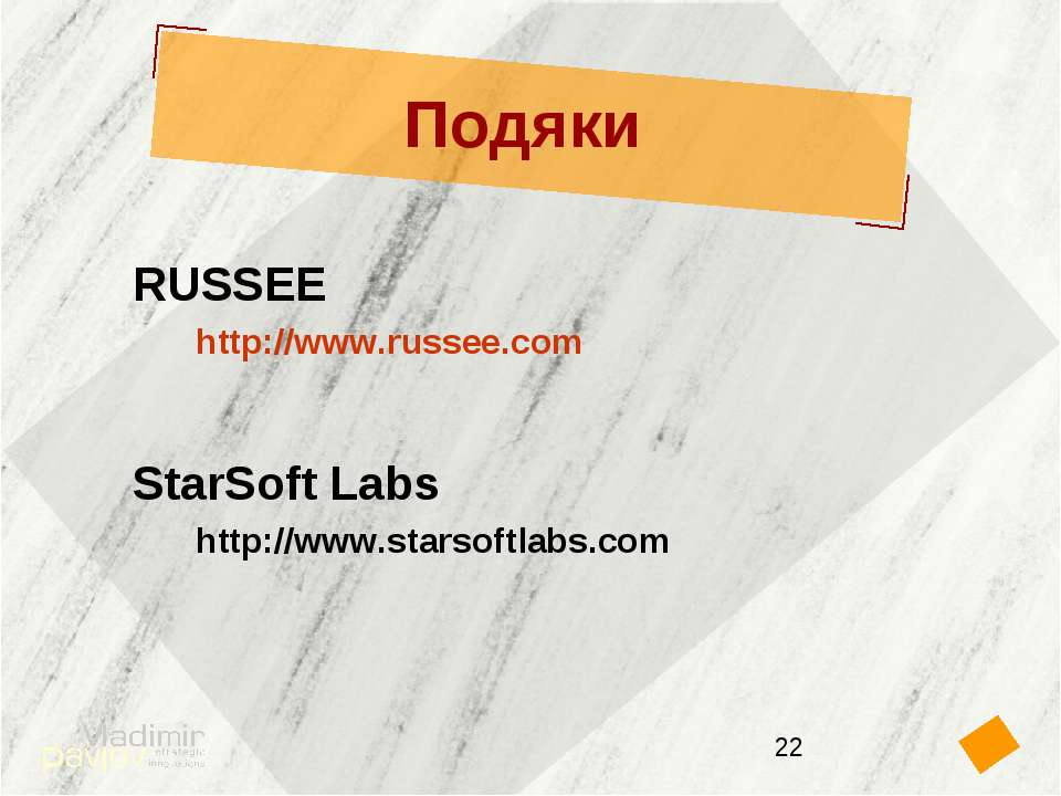 Подяки RUSSEE http://www.russee.com StarSoft Labs http://www.starsoftlabs.com