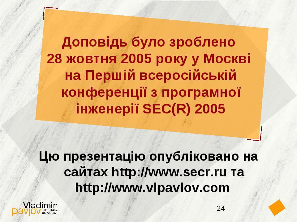 Доповідь було зроблено 28 жовтня 2005 року у Москві на Першій всеросійській к...