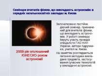 Семінари вчителів фізики, що викладають астрономію в середніх загальноосвітні...