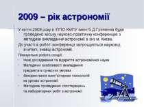 2009 – рік астрономії У квітні 2009 року в ІППО КМПУ імені Б.Д.Грінченка буде...