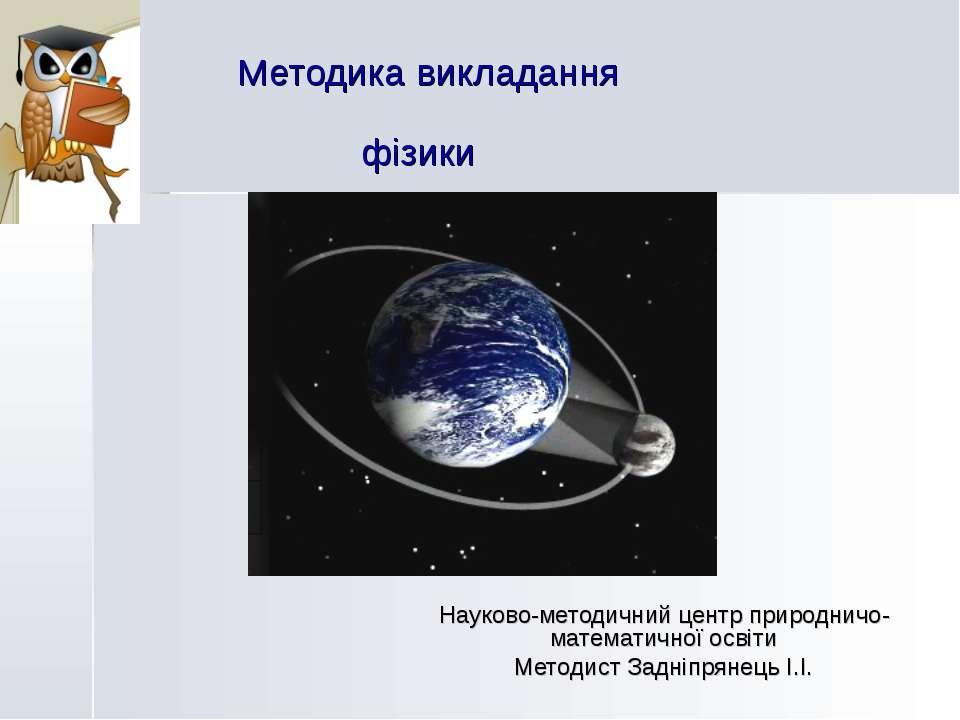 Методика викладання фізики Науково-методичний центр природничо-математичної о...