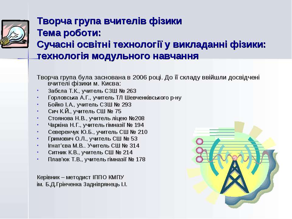 Творча група вчителів фізики Тема роботи: Сучасні освітні технології у виклад...