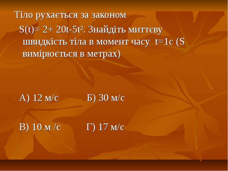 Тіло рухається за законом S(t)= 2+ 20t-5t². Знайдіть миттєву швидкість тіла в...