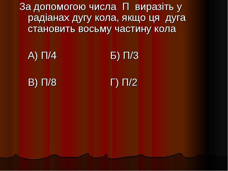 За допомогою числа П виразіть у радіанах дугу кола, якщо ця дуга становить во...