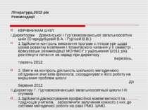 Література,2012 рік Рекомендації КЕРІВНИКАМ ШКІЛ: І.Директорам Довжанської і ...