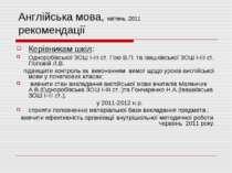Англійська мова, квітень, 2011 рекомендації Керівникам шкіл: Одноробівської З...