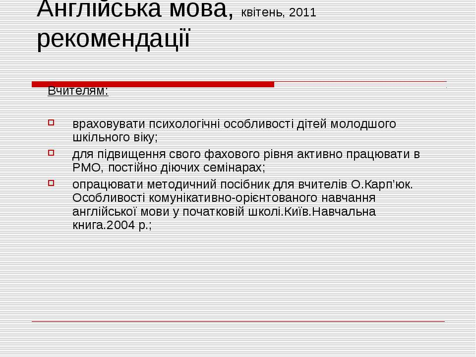 Англійська мова, квітень, 2011 рекомендації Вчителям: враховувати психологічн...