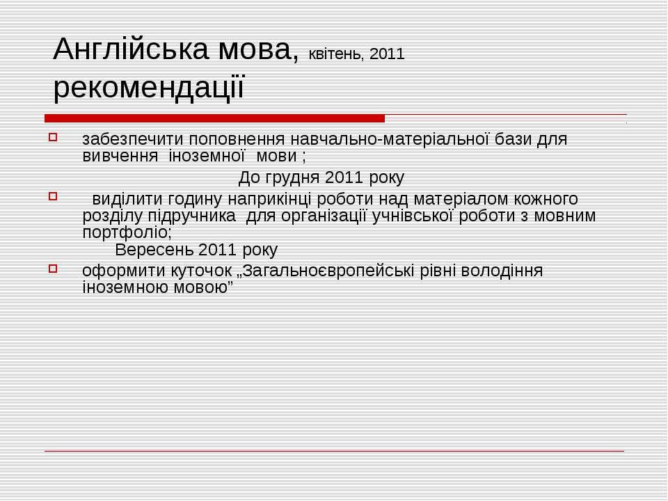 Англійська мова, квітень, 2011 рекомендації забезпечити поповнення навчально-...