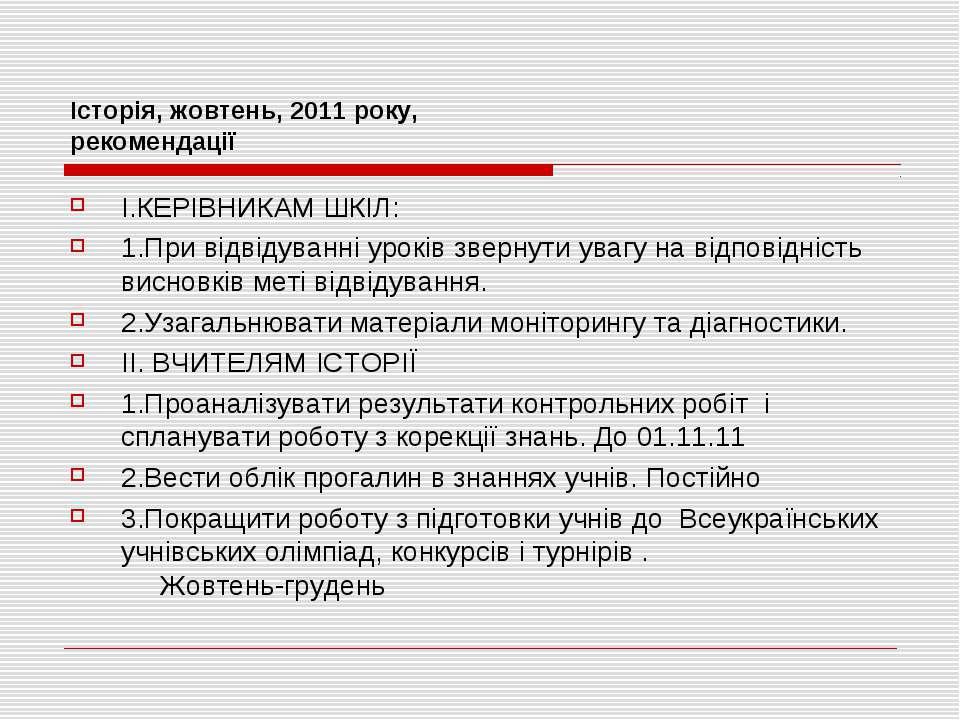 Історія, жовтень, 2011 року, рекомендації І.КЕРІВНИКАМ ШКІЛ: 1.При відвідуван...