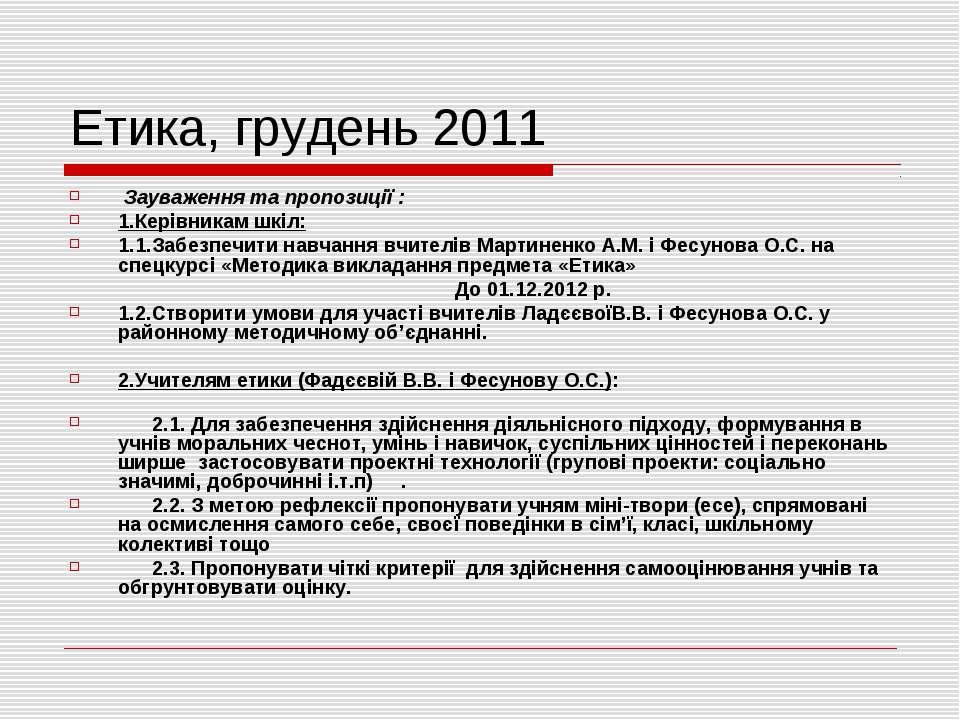 Етика, грудень 2011 Зауваження та пропозиції : 1.Керівникам шкіл: 1.1.Забезпе...
