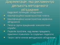 Документація, яка регламентує діяльність методичного об'єднання Кадровий поте...