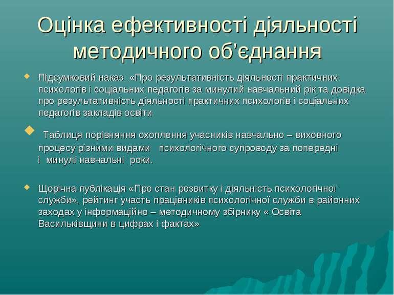 Оцінка ефективності діяльності методичного об'єднання Підсумковий наказ «Про ...