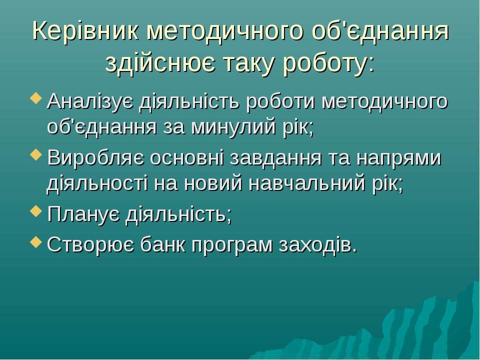 Керівник методичного об'єднання здійснює таку роботу: Аналізує діяльність роб...