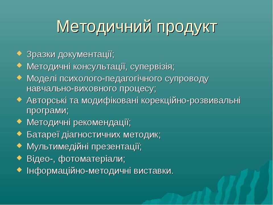 Методичний продукт Зразки документації; Методичні консультації, супервізія; М...