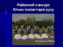 Районний конкурс Юних інспекторів руху 18 квітня 2008 р.