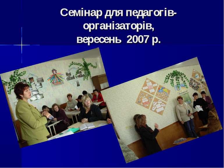 Семінар для педагогів-організаторів, вересень 2007 р.