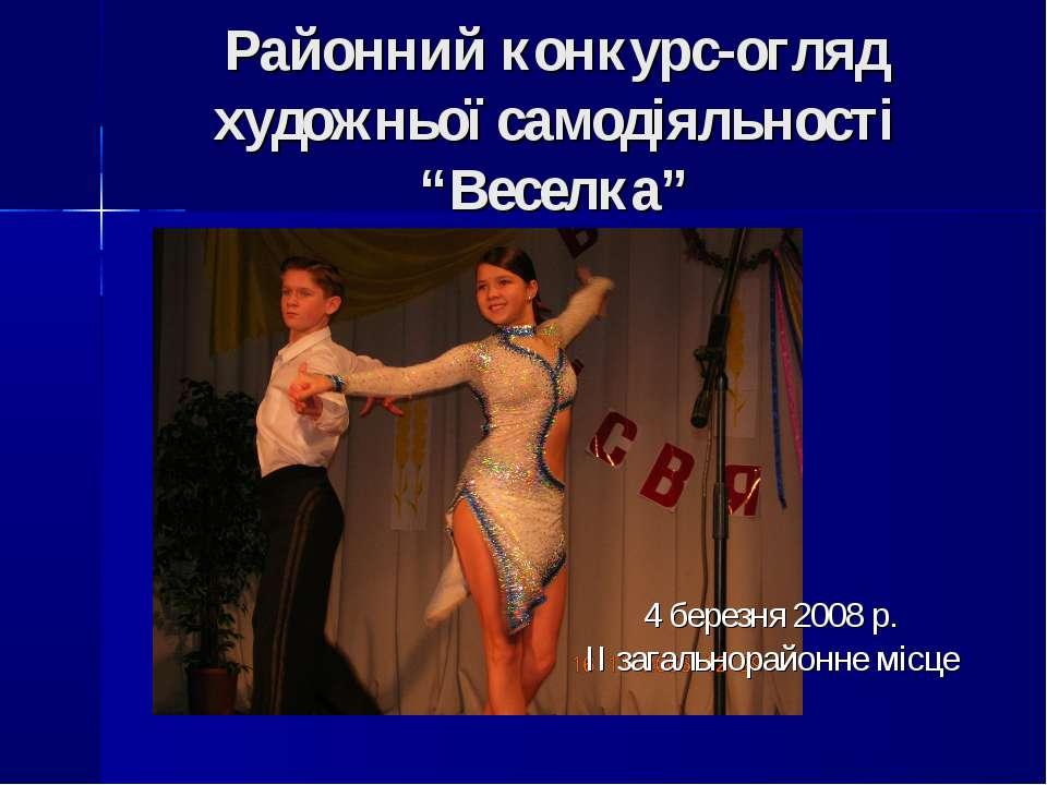 """Районний конкурс-огляд художньої самодіяльності """"Веселка"""" 4 березня 2008 р. І..."""