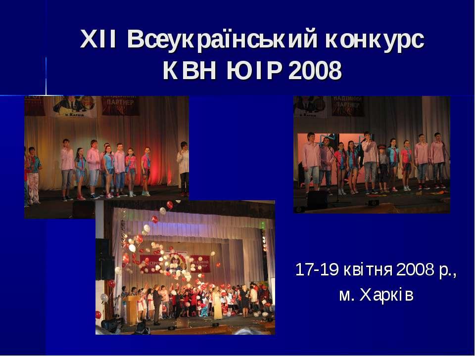 ХІІ Всеукраїнський конкурс КВН ЮІР 2008 17-19 квітня 2008 р., м. Харків