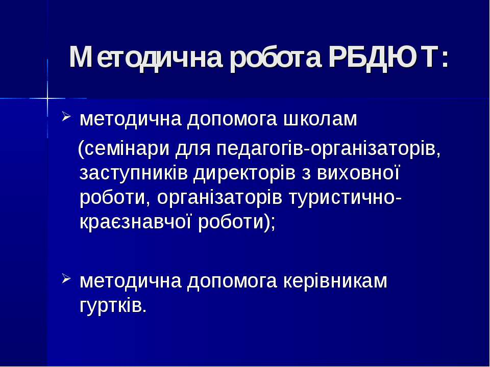 Методична робота РБДЮТ: методична допомога школам (семінари для педагогів-орг...