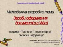 """Методична розробка теми Засоби оформлення документів в Word предмет """"Технолог..."""
