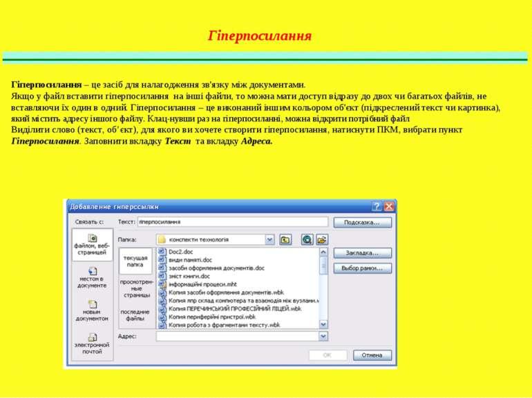 Гіперпосилання – це засіб для налагодження зв'язку між документами. Якщо у фа...