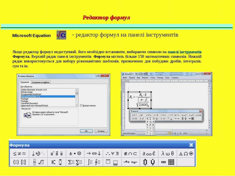 Редактор формул Microsoft Equation - редактор формул на панелі інструментів Я...