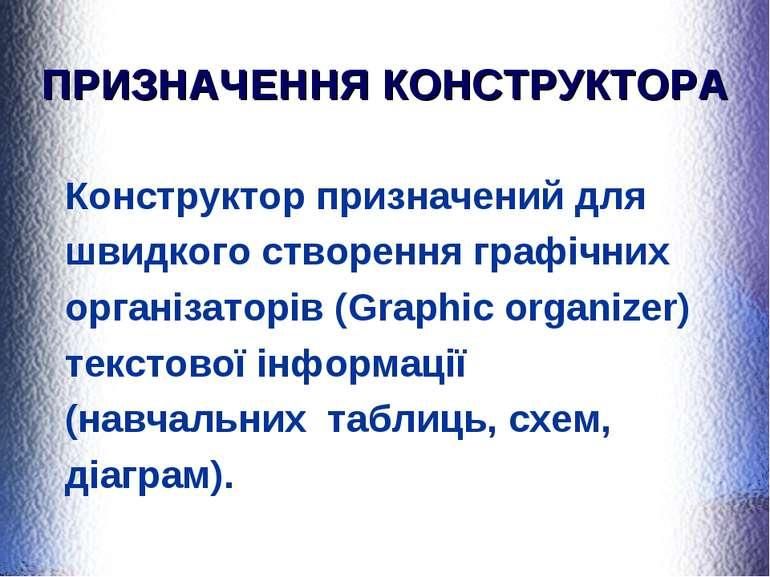 ПРИЗНАЧЕННЯ КОНСТРУКТОРА Конструктор призначений для швидкого створення графі...