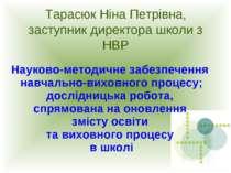 Тарасюк Ніна Петрівна, заступник директора школи з НВР Науково-методичне забе...