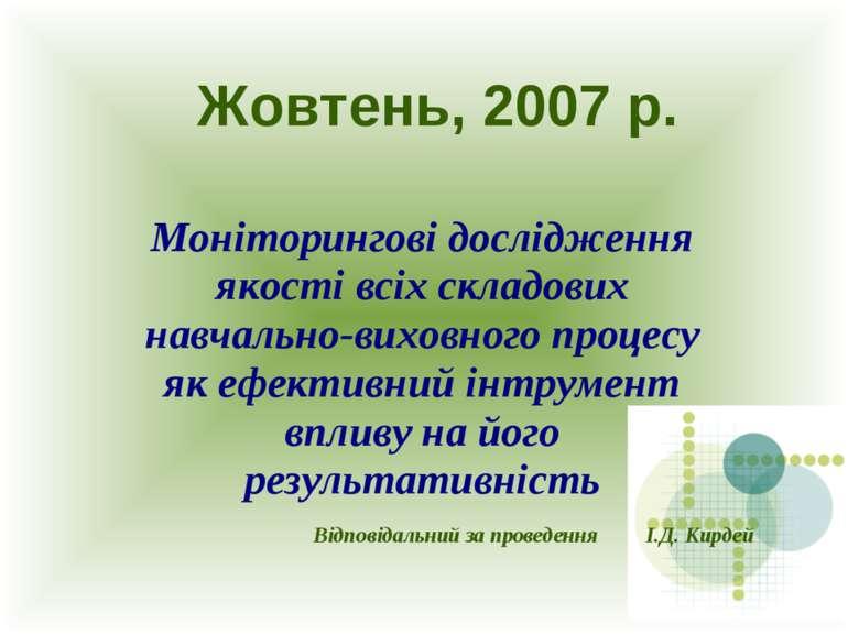 Жовтень, 2007 р. Моніторингові дослідження якості всіх складових навчально-ви...