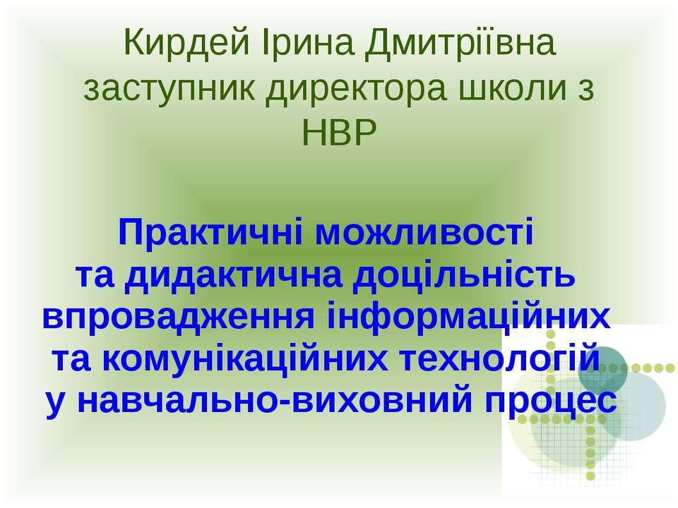 Кирдей Ірина Дмитріївна заступник директора школи з НВР Практичні можливості ...