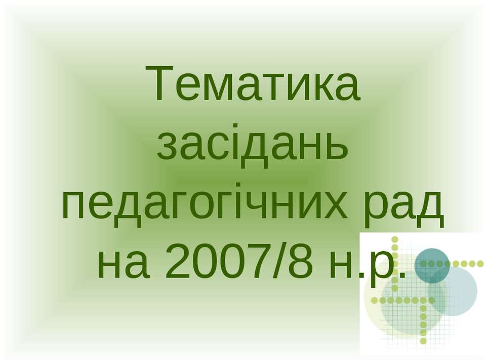 Тематика засідань педагогічних рад на 2007/8 н.р.