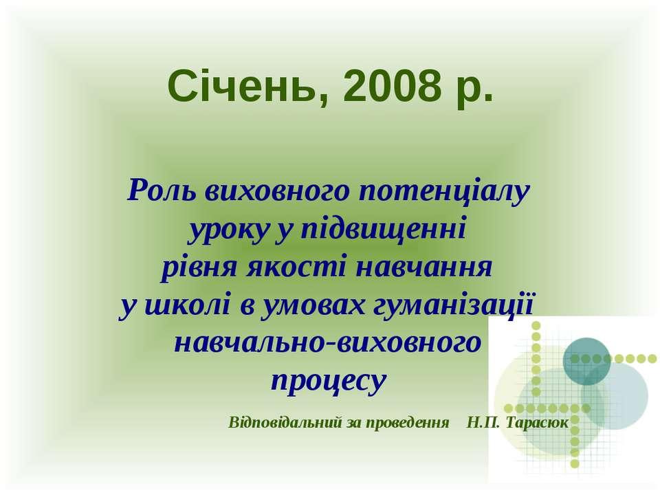 Січень, 2008 р. Роль виховного потенціалу уроку у підвищенні рівня якості нав...