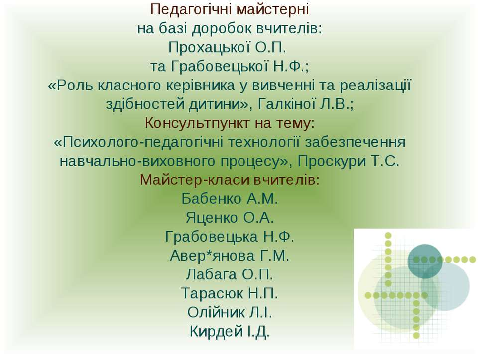 Педагогічні майстерні на базі доробок вчителів: Прохацької О.П. та Грабовецьк...