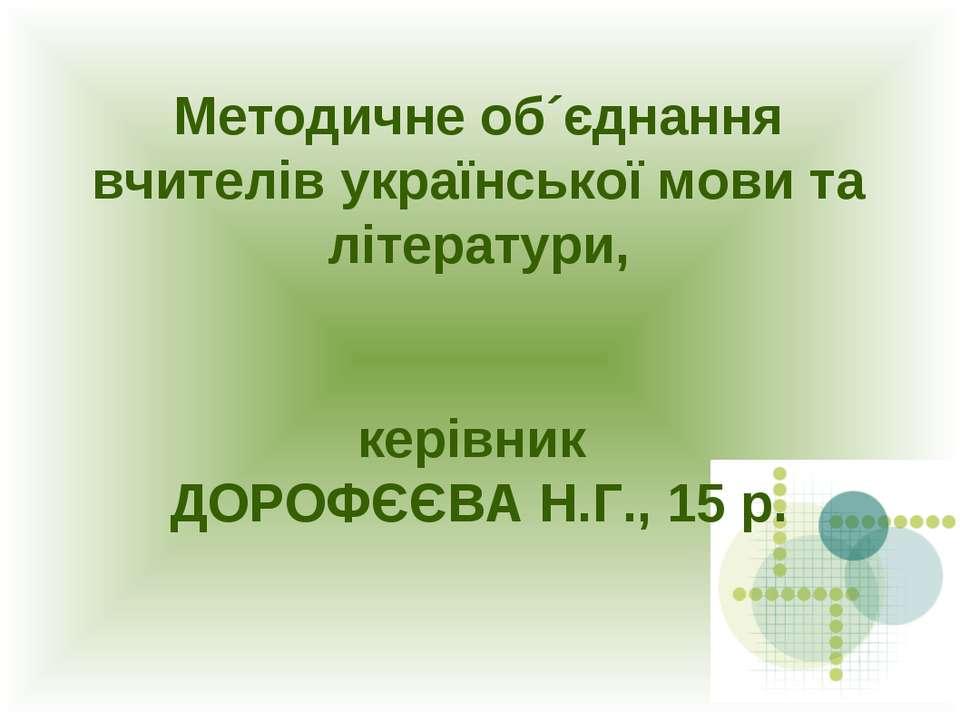 Методичне об´єднання вчителів української мови та літератури, керівник ДОРОФЄ...