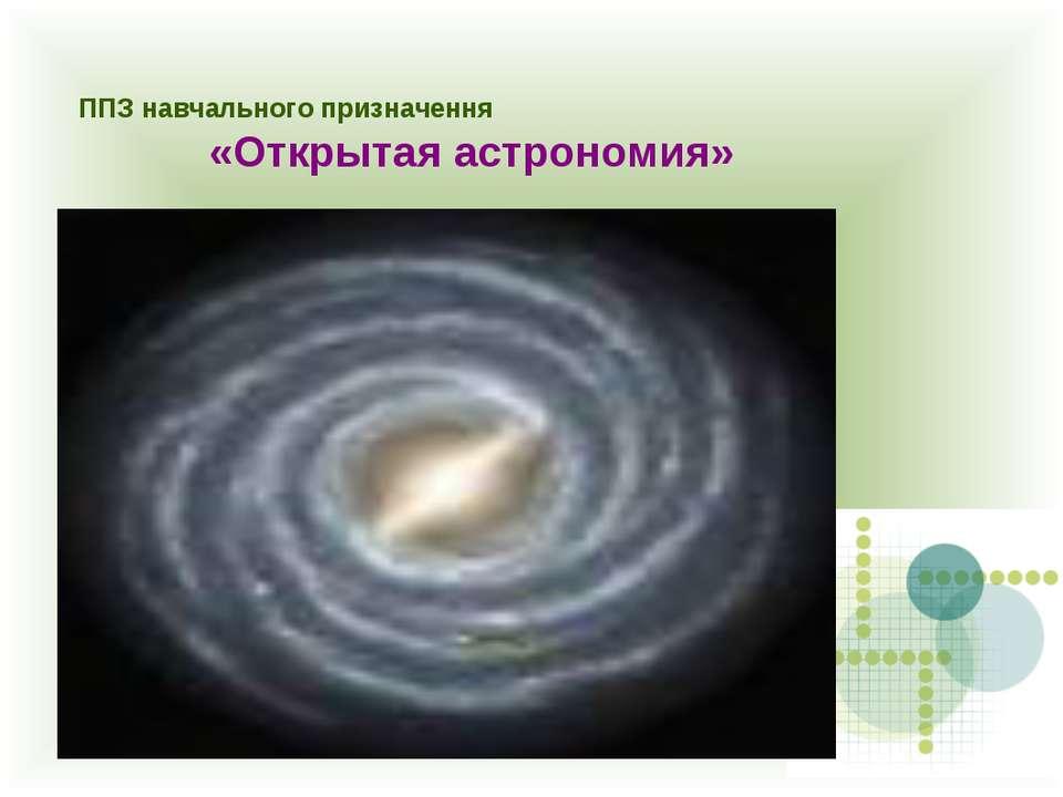 ППЗ навчального призначення «Открытая астрономия»
