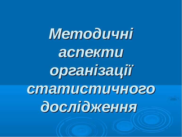 Методичні аспекти організації статистичного дослідження