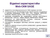 Відмінні характеристики Web-СКМ SAGE відкритість повнофункціонального Web-сер...