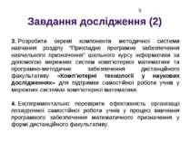Завдання дослідження (2) 3.Розробити окремі компоненти методичної системи на...