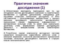 Практичне значення дослідження (1) 1.Обґрунтовано вірогідність припущення пр...