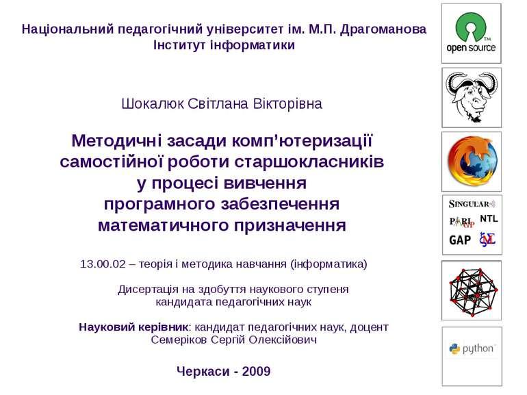 Шокалюк Світлана Вікторівна Методичні засади комп'ютеризації самостійної робо...