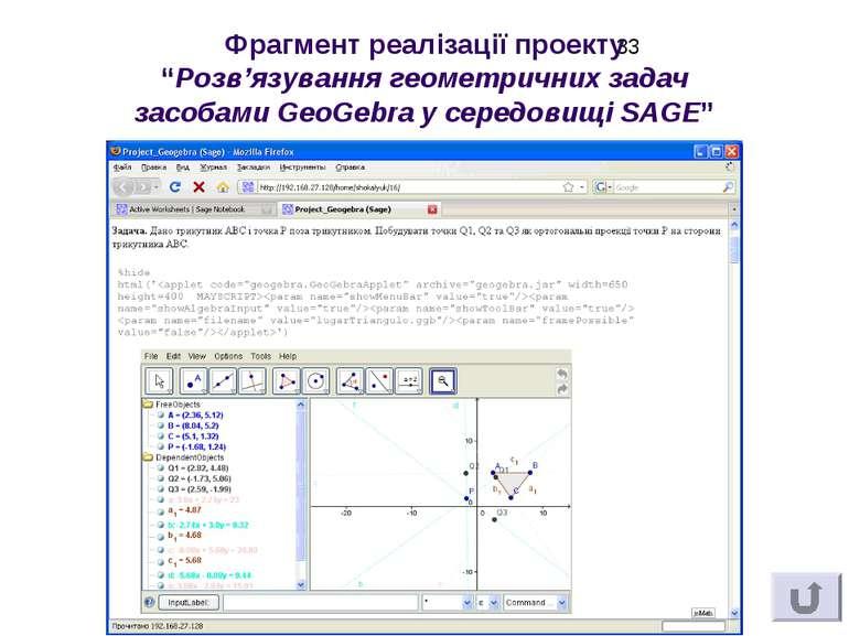 """Фрагмент реалізації проекту """"Розв'язування геометричних задач засобами GeoGeb..."""