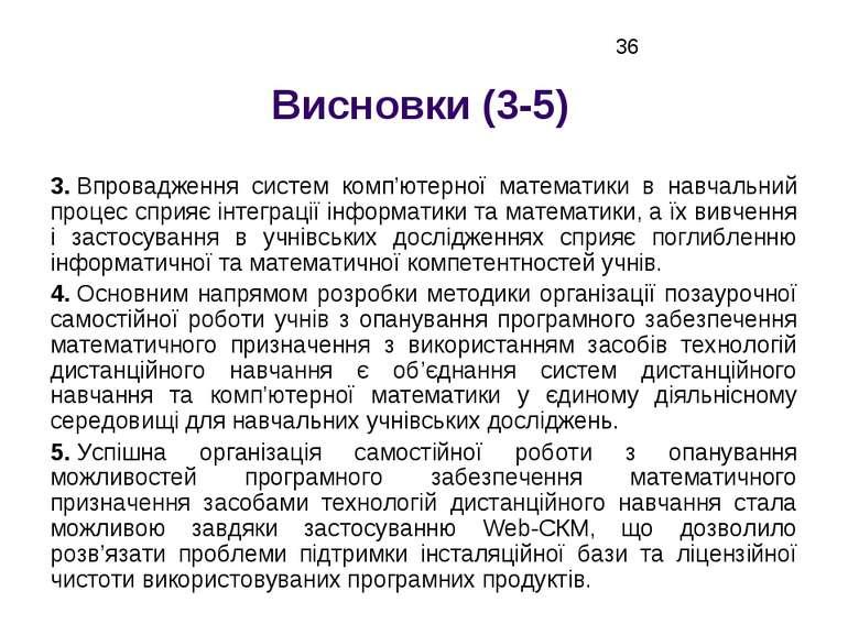 Висновки (3-5) 3.Впровадження систем комп'ютерної математики в навчальний пр...