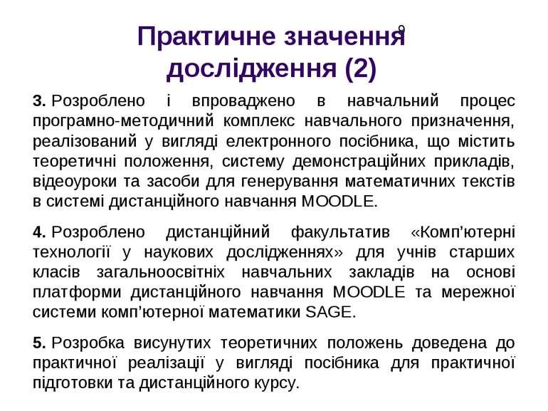 Практичне значення дослідження (2) 3.Розроблено і впроваджено в навчальний п...