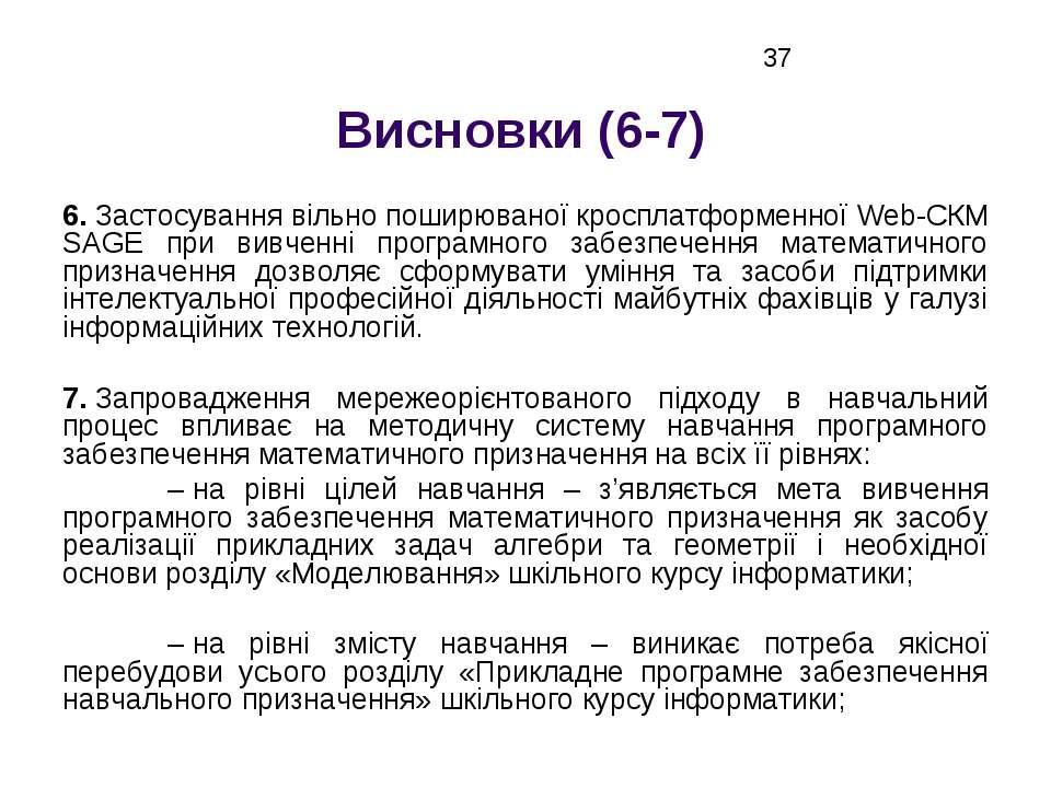 Висновки (6-7) 6.Застосування вільно поширюваної кросплатформенної Web-СКМ S...